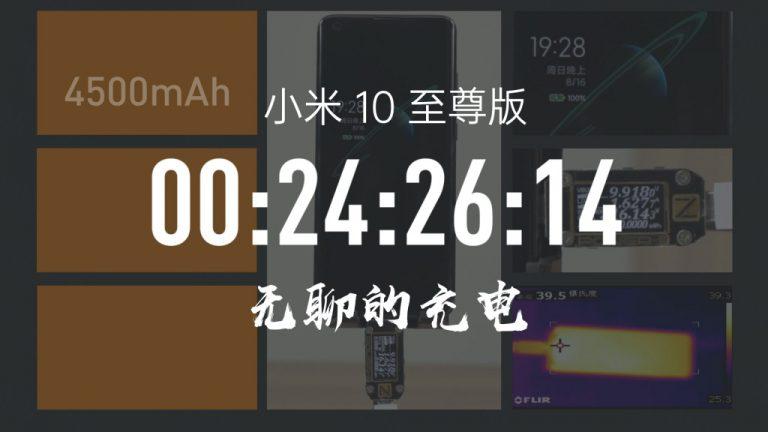 小米 10 至尊版 120W 充电实测