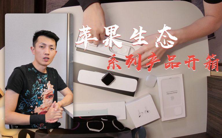 苹果生态系列产品开箱