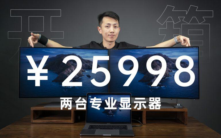 两台两万六!开箱明基专业显示器PD3220U