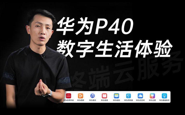华为P40数字生活体验分享