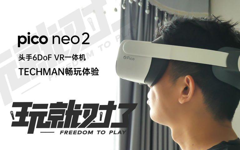 2020 年最值得入手的 VR 一体机 Pico Neo 2