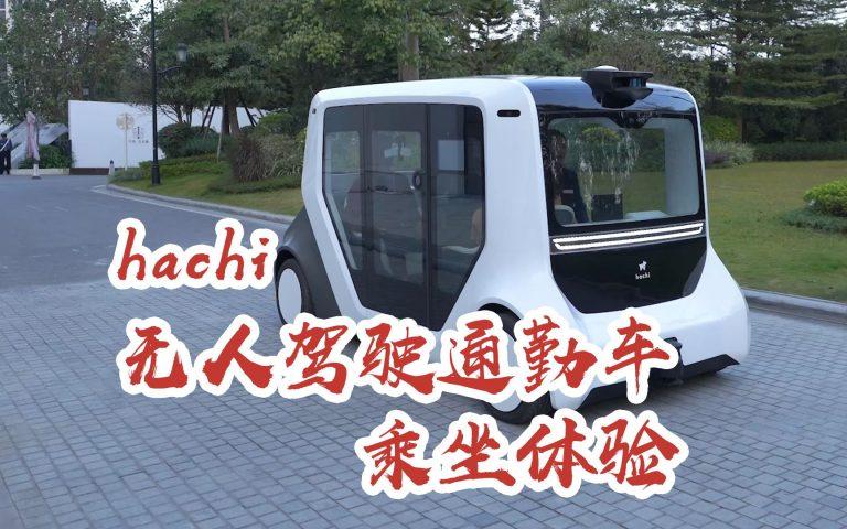 hachi 无人驾驶通勤车 乘坐体验