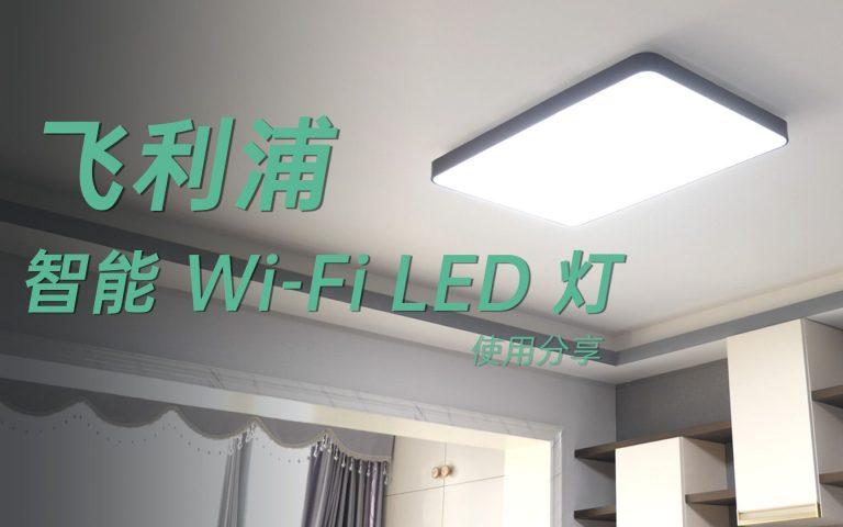 飞利浦智能Wi-Fi LED灯使用分享