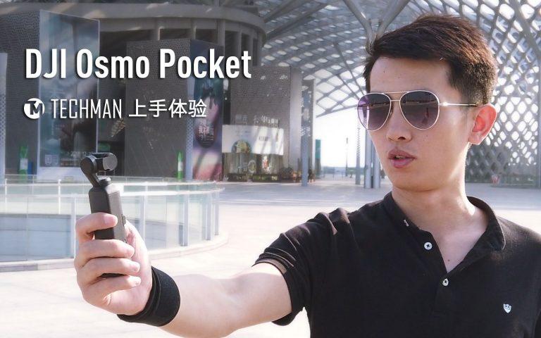 DJI 的口袋神器,玩转 Osmo Pocket