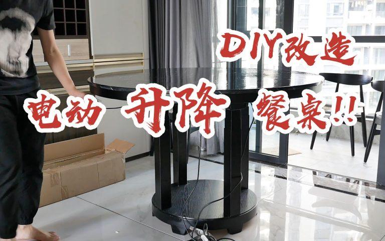 DIY改造 电动升降餐桌 到底有啥用呢?