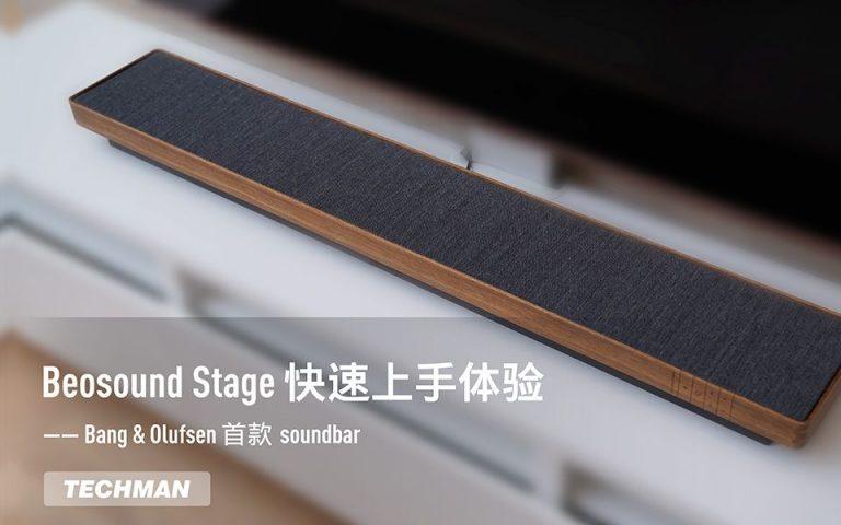 Beosound Stage 快速上手体验——Bang & Olufsen 首款 soundbar