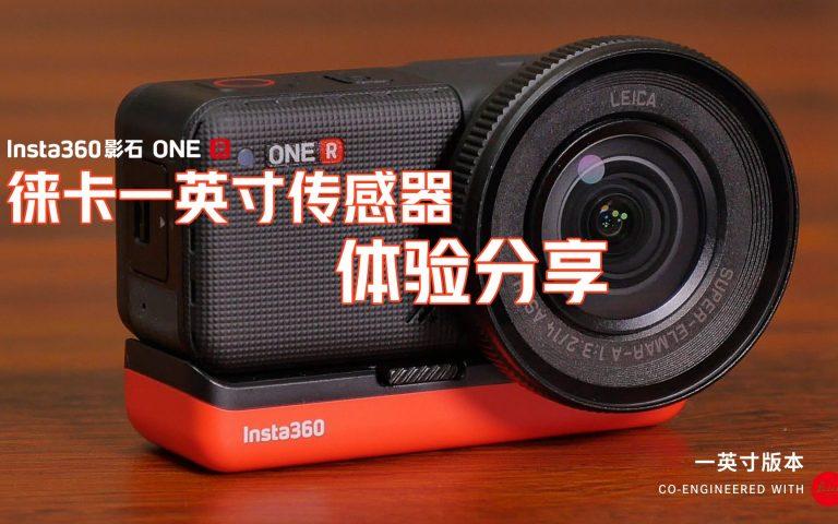 insta360 ONE R 徕卡一英寸镜头体验分享