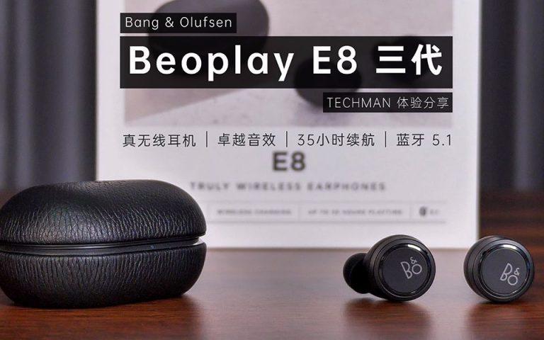 Bang & Olufsen Beoplay E8三代体验分享