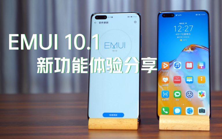 华为 EMUI 10.1 新功能体验分享