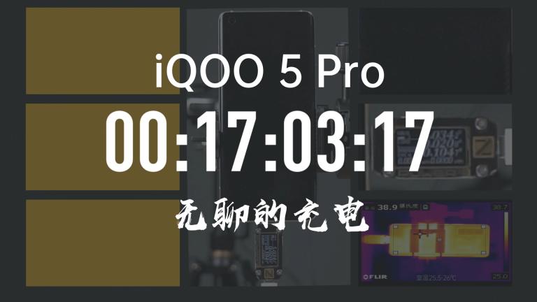 【无聊的充电】iQOO 5 Pro 120W 充电实测
