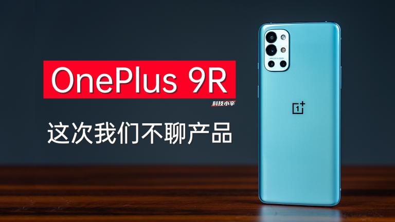 OnePlus 9R 上手,这次我们不聊产品