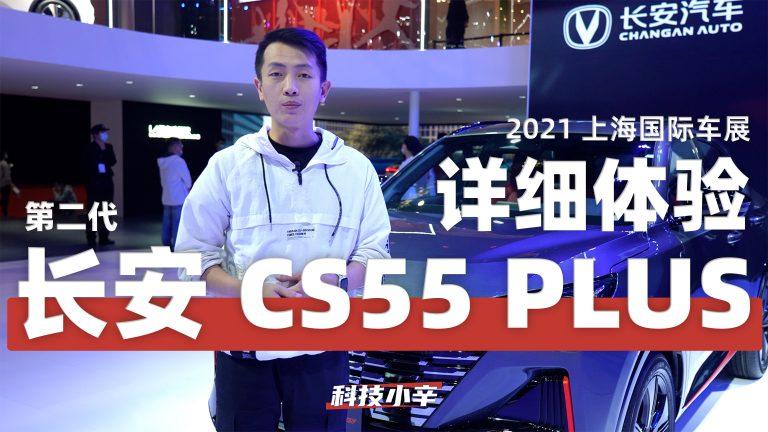 长安第二代 CS55 PLUS 它终于来了