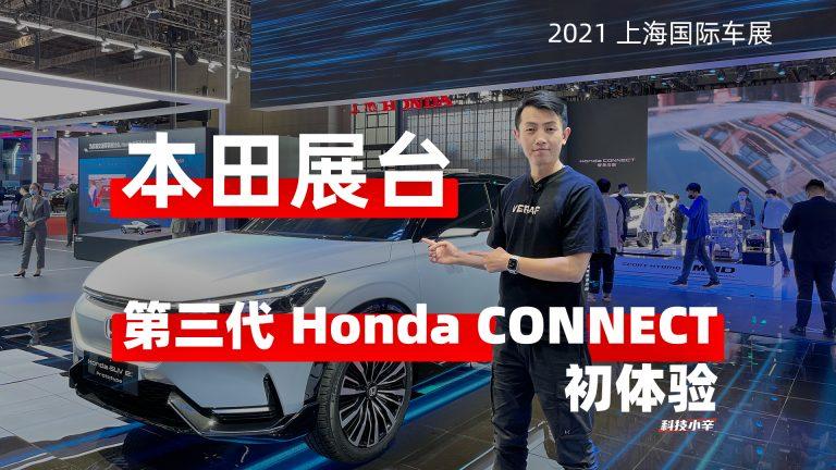 """""""技术宅""""本田的第三代Honda CONNECT初体验"""