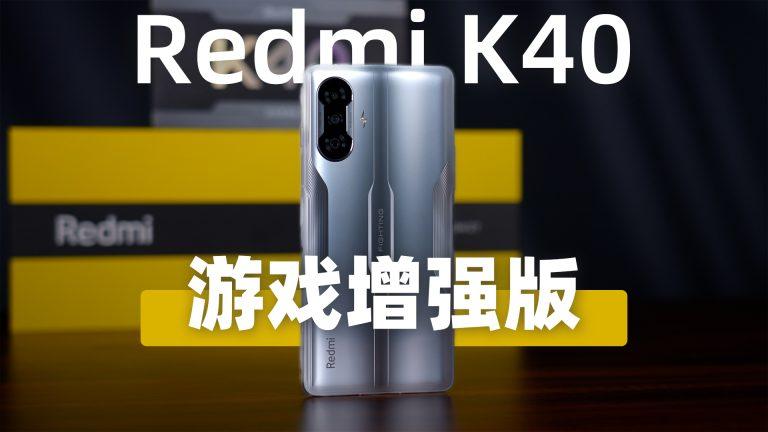 在游戏机和手机之间找平衡! Redmi K40游戏版上手