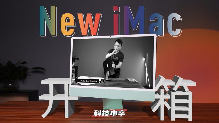 设计是个轮回:多彩配色回归全新 M1 版 iMac