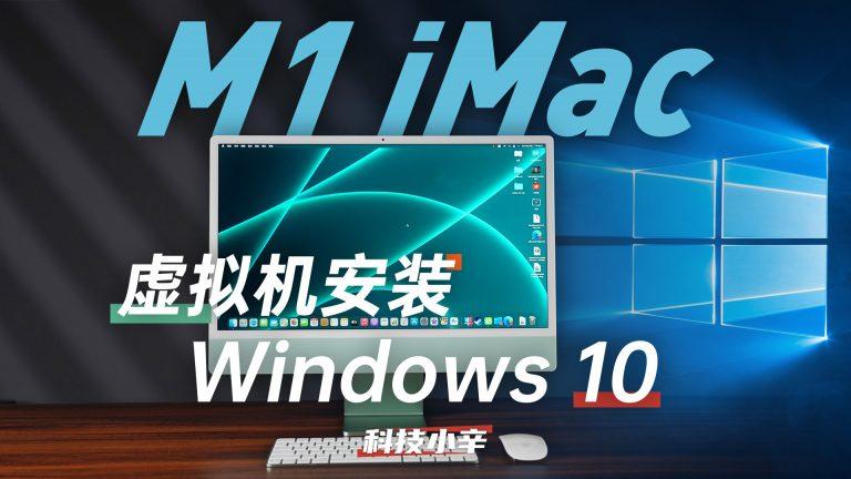 可以运行 Windows 系统的 M1 版 iMac,现已加入星巴克气氛组