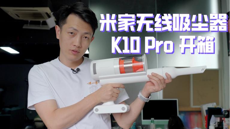 内置刀片儿的吸尘器?米家无线吸尘器K10 Pro开箱
