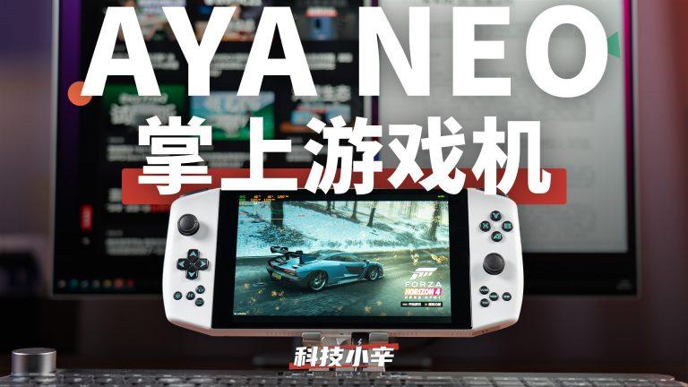 能办公的掌上游戏机 AYA NEO 体验分享