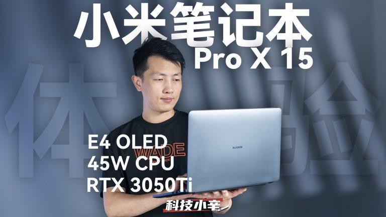 一万块的小米笔记本Pro X 15值吗?
