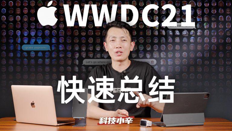 苹果WWDC21发布会快速总结 这是在修复上一届的BUG吗?