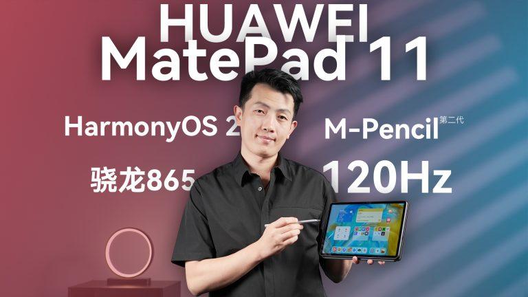 120Hz的鸿蒙平板 华为MatePad 11杀疯了?