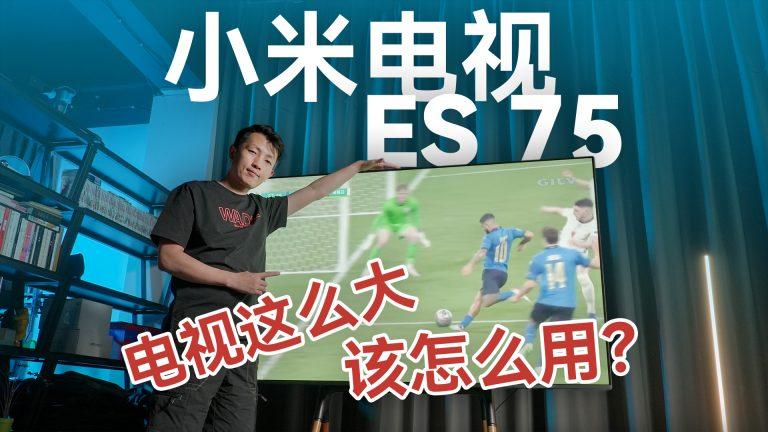 客厅电视尺寸怎么选?小米电视ES75 2022款体验