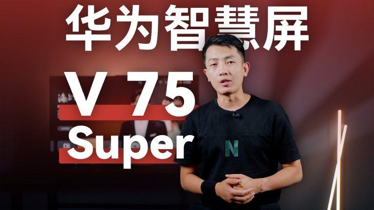MiniLED屏 2880个分区 华为智慧屏 V 75 Super 体验