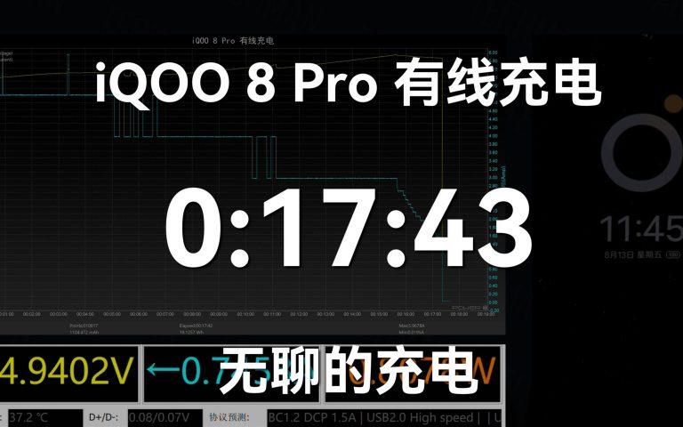 「无聊的充电」iQOO 8 Pro 120W 有线充电(慢视频)