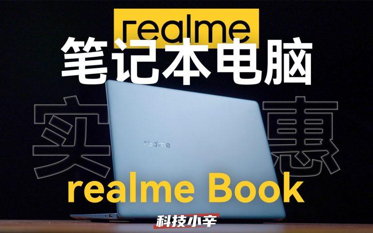 当性价比厂商杀入轻薄办公本市场,realme Book 开箱体验