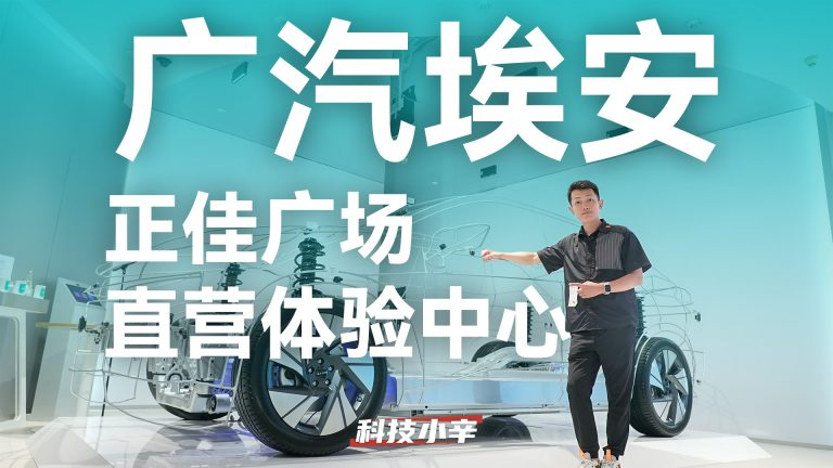 广汽埃安正佳直营体验中心 探店打卡