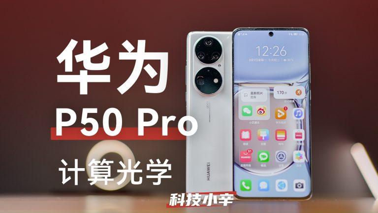 华为 P50 Pro 计算光学到底是不是玄学?