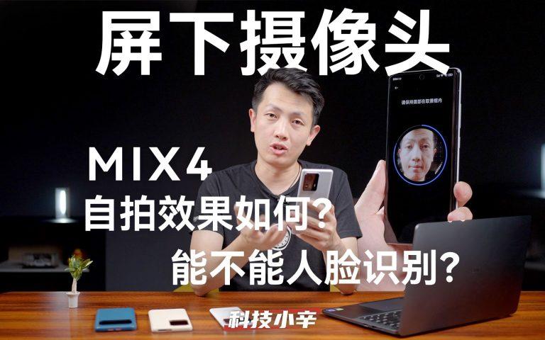 """小米MIX 4自拍""""拉胯""""了?"""