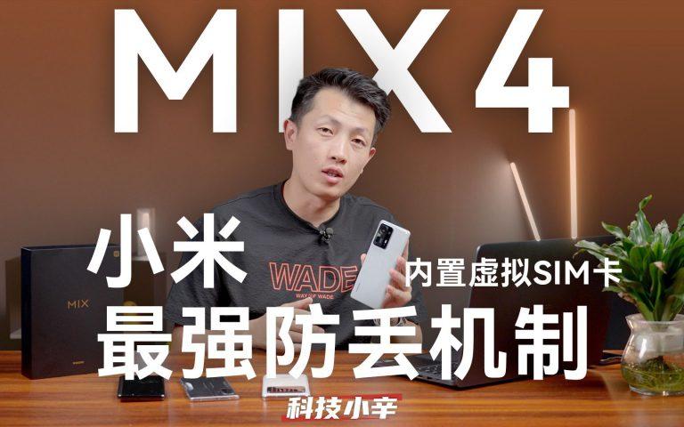 最不怕丢的手机?小米 MIX 4 防盗测试
