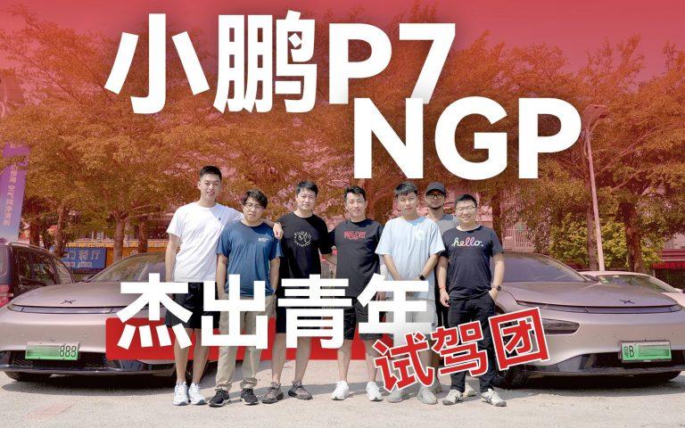 小鹏 NGP 杰出青年试驾团活动圆满成功!