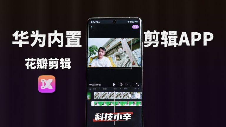 华为手机自带剪辑软件,人人都是视频创作者