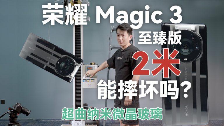 荣耀 Magic3 至臻版跌落测试,2米能摔坏么?