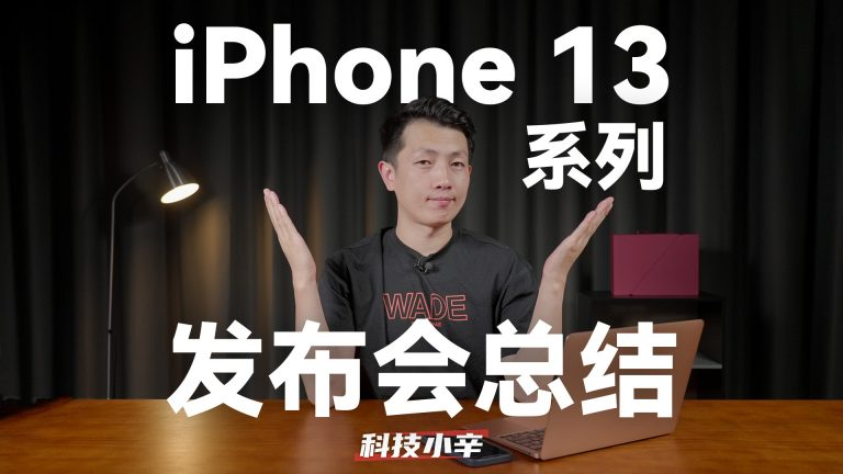 iPhone 13 系列发布会简单总结:王守义说了算吗?