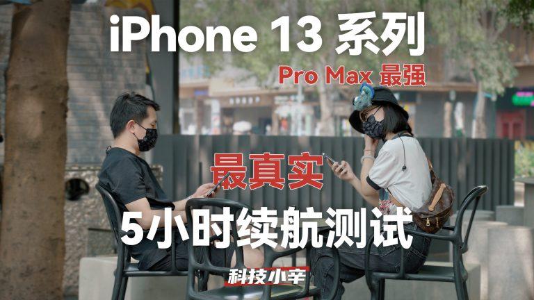 iPhone 13 全系列最真实续航测试 结果有点意外