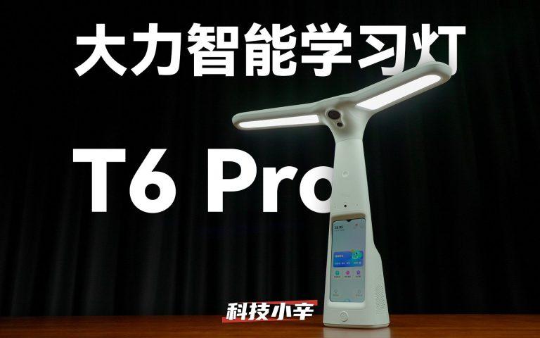 大力智能学习灯 T6 Pro 体验分享