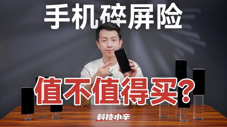 手机碎屏险 值不值得买?