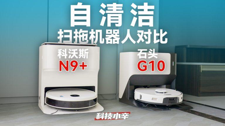 自清洁扫拖机器人大比拼:石头G10 vs 科沃斯N9+