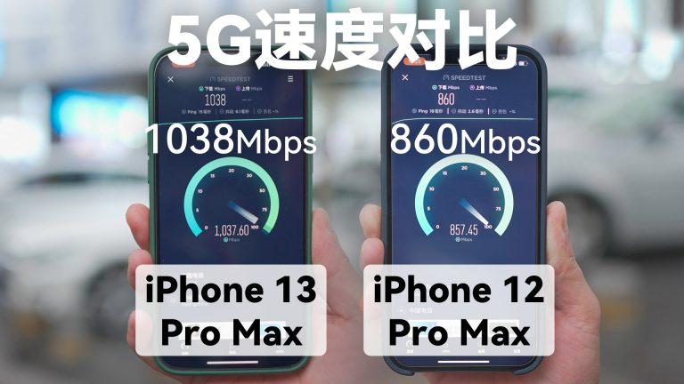 iPhone 13 系列的信号真变强了?实测数据来了